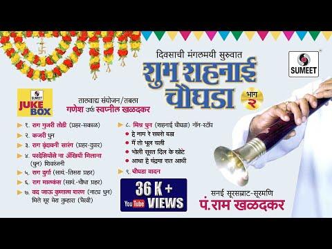 Shehnai 2 | Ram Khaladkar | Ramesh Khaladkar | Marriage | Shaadi Event | Shubh Karya | Music