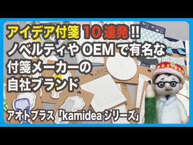 文具王:高畑正幸さんのYouTubeチャンネルにKamideaが登場!