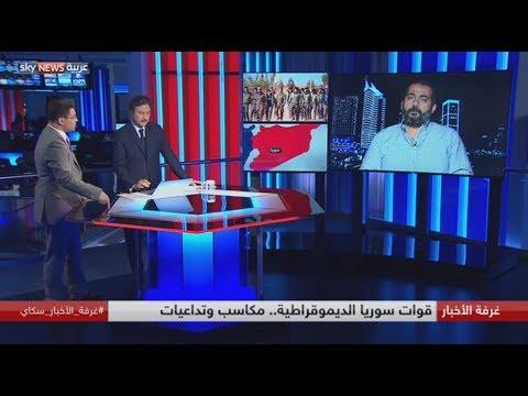 قوات سوريا الديموقراطية.. مكاسب وتداعيات  - نشر قبل 3 ساعة