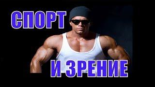 Как тренировки влияют на зрение человека? Юрий Спасокукоцкий