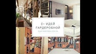 спальня с гардеробной комнатой  9 идей