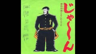 嗚呼!!花の応援団 / 異邦人 (1976)