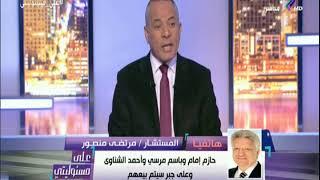 على مسئوليتي - شاهد تصريحات نارية من مرتضى منصور بعد خسارة الزمالك أمام الأهلي في القمة 115