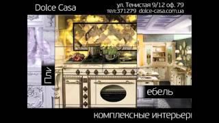 Студия дизайна и магазин мебели Dolce Casa