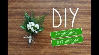 Свадебная бутоньерка для жениха / Своими руками / Wedding Flowers /  BOUTONNIERE FOR GROOM