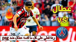"""ردة فعلي على كل ما قدمه يوسف عطال ضد باريس سان جرمان اليوم  """"اداء رائع"""" youcef 3atal vs psg"""