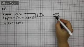 Упражнение 28. Математика 5 класс Виленкин Н.Я.