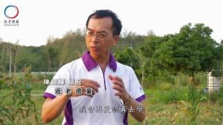 返老還童微電影-鼻咽癌_前進的力量_台灣014