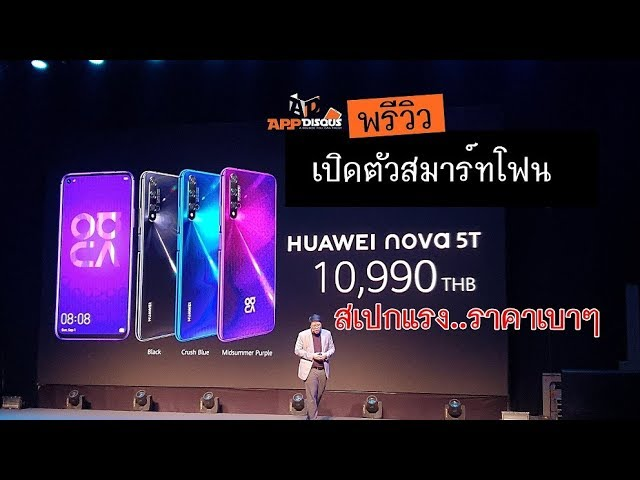 พรีวิว Huawei nova 5T มือถือวัยรุ่น มาพร้อมระบบห้ากล้อง และสเปคเรือธง