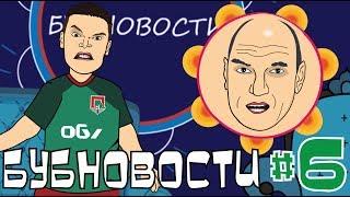 Бубновости #6. Форма сборной России. Игорь Денисов (Мультбол)