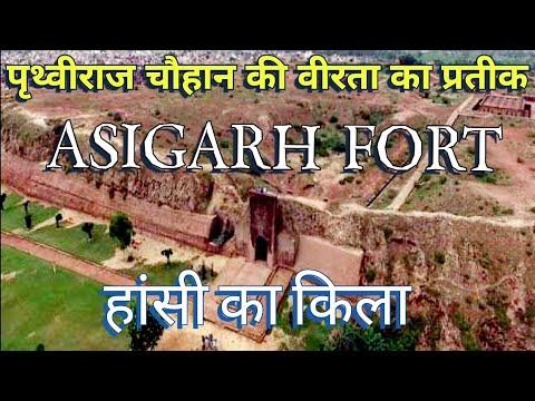 ASIGARH Fort in Hansi Hisar