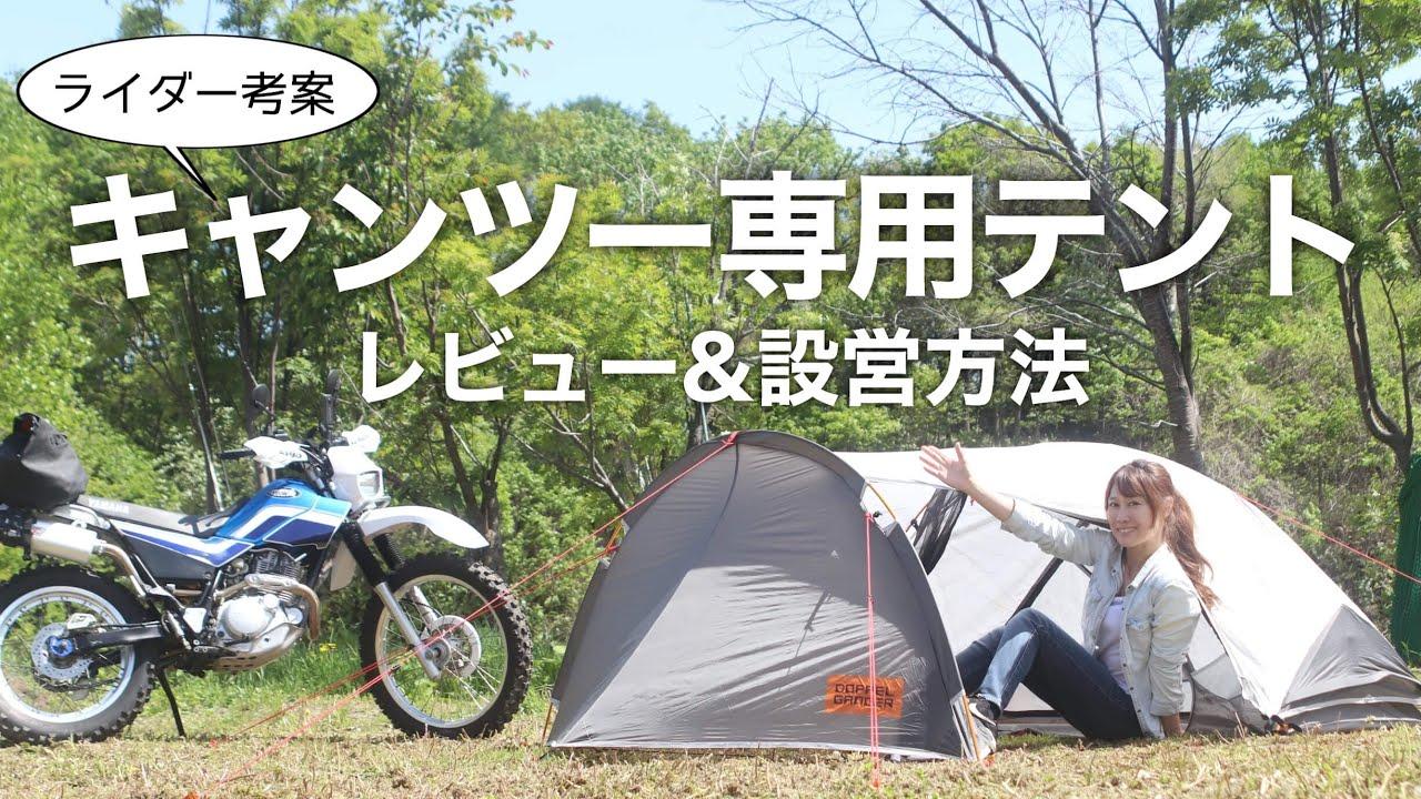 【キャンツー専用テント】ライダーによるライダーのためのテントって何?!