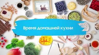 Время домашней кухни | Видеорецепты от Адель Смит
