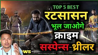 Top 5 Biggest Crime Suspense Thriller South Indian Movie 2020 Latest 5 Mystery Crime Thriller Movie