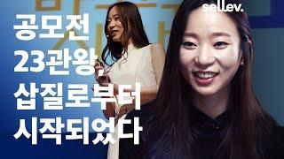 작가 박신영 / 공모전 23관왕, 삽질로부터 시작되었다