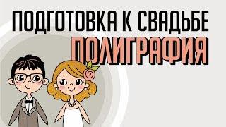 видео Свадьба в стиле Рустик: оформление, цвета, наряды, фото, меню, приглашения