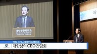 [현장소식] 대한상의 CEO 간담회