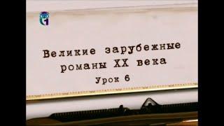 Литература ХХ века. Урок 6. Джон Рональд Руэл Толкиен. Властелин колец