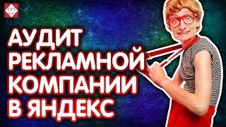 Аудит рекламной компании в Яндекс.Директ Радиодетали 78 Директ