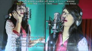Mayabi Rate – Yousuf Raju, Prome Video Download