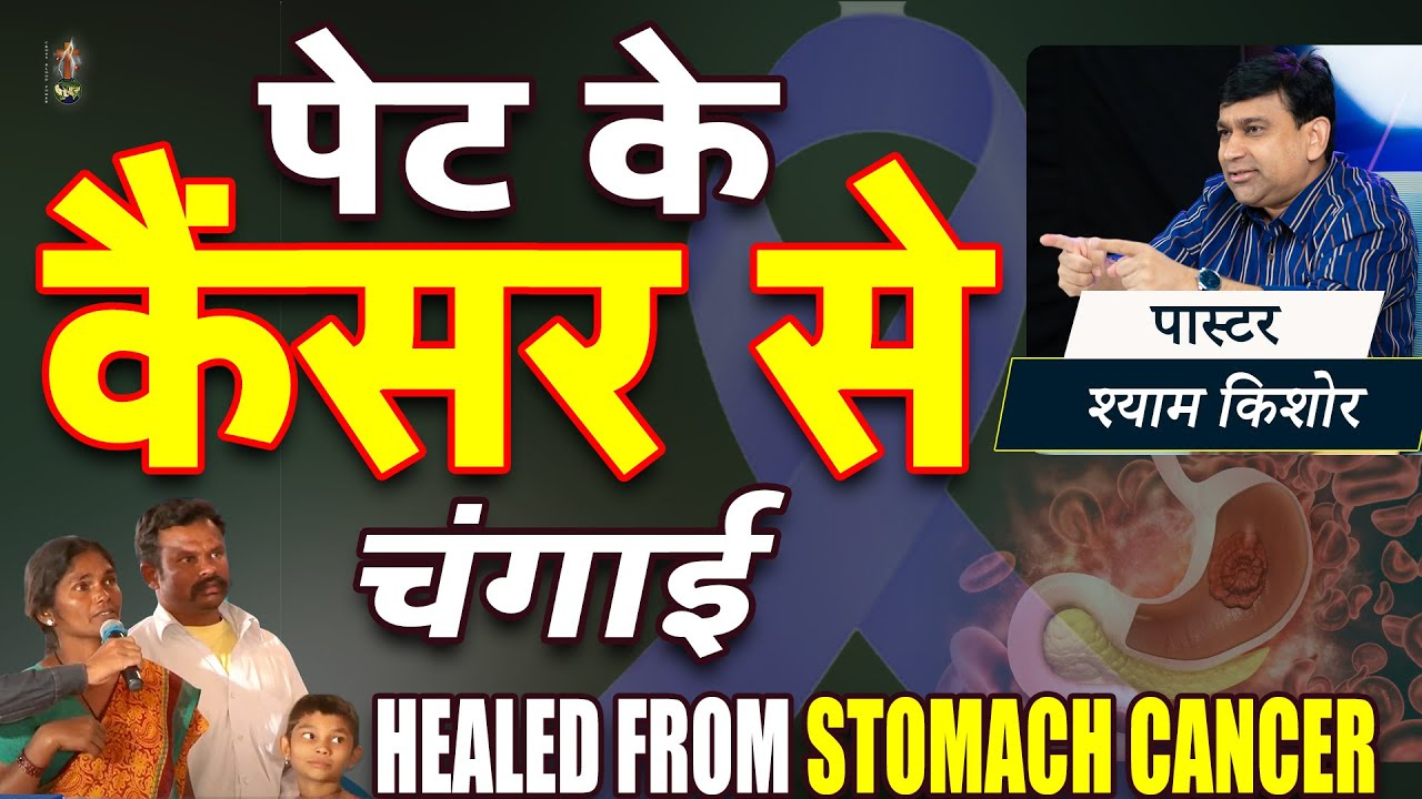 What is Stomach Cancer in Hindi