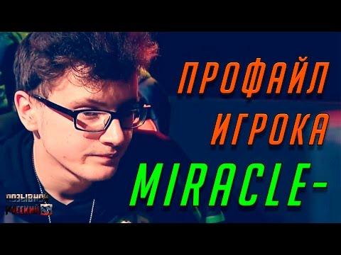 видео: Профайл игрока miracle- из team liquid в dota 2