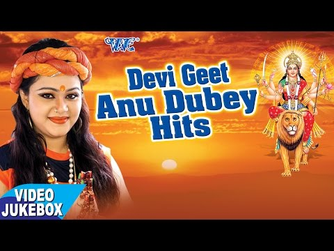 देवी गीत - अनु दुबे हिट्स - Devi Geet - Anu Dubey Hits - Bhojpuri Devi Geet 2017