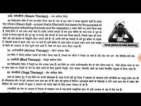 Methods of Steam therapy,Aroma therapy, Mud therapy, Yoga therapy, Exercise therapy