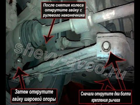Замена сайлентблоков передних рычагов в Авео