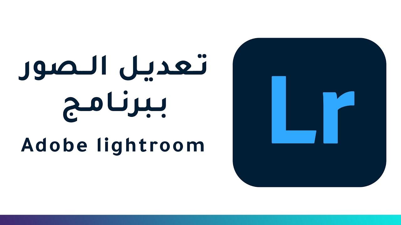 تعديل الصور كالمحترفين في adobe lightroom  على الايباد و الايفون | شرح لأهم اعدادات البرنامج 2020