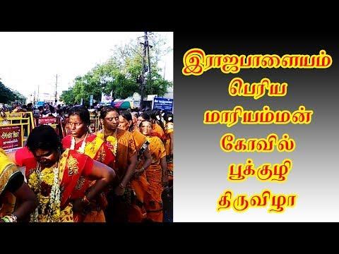 Rajapalayam   Periya mariamman kovil   Pookuli Thiruvizha 2018