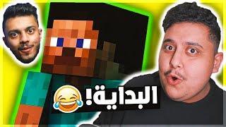 ماين كرافت : اول مرة العبها بحياتي !!! هنودي اوسوم يعلمني كيف العب 🤣 | Minecraft #1