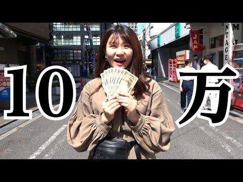 彼女にサプライズで急に10万円あげてみたドッキリ