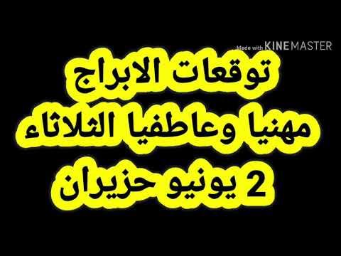 Photo of توقعات الابراج اليوم الثلاثاء 2 يونيو حزيران – عالم الابراج