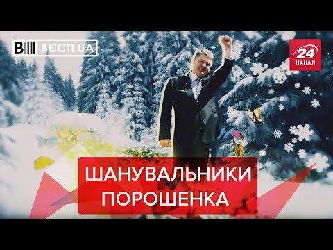 Порошенко у небезпеці, Вєсті UA Жир, 16 лютого 2019