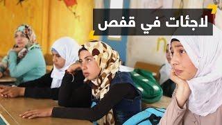 لاجئات مخيم الزعتري وزواج القاصرات