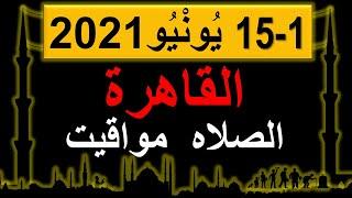 مواقيت الصلاة فى القاهر1-15 يُونْيُو 2021 | القاهرة مواقيت الصلاه اليوم