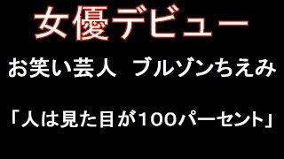 女優デビュー お笑い芸人ブルゾンちえみ!今夜、スタートするフジテレビ...