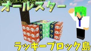 【マインクラフト】すべてのラッキーブロックが集結!?オールスターラッキーブロック島に挑む!!
