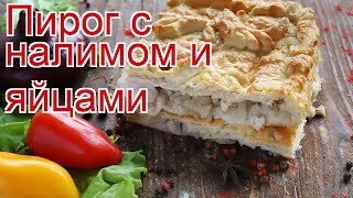 Рецепты из налима - как приготовить налима пошаговый рецепт - Пирог с налимом и яйцами за 60 минут