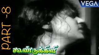 Koondukili Tamil Movie Part 8 | M. G. Ramachandran | Sivaji Ganesan | B. S. Saroja