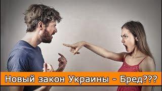 Закон о сексе в Украине - Бред???