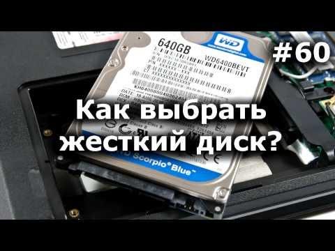 Как подобрать жесткий диск к ноутбуку