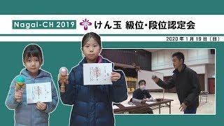 日本けん玉協会長井支部によるけん玉級位・段位認定会が1月19日、生涯学習プラザで開催されました。