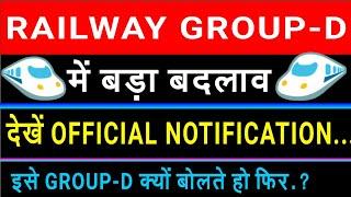 RAILWAY GROUP-D में बड़ा बदलाव... 2017 Video