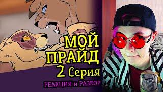 СМОТРИМ МОЙ ПРАЙД 2 СЕРИЯ MY PRIDE Реакция и критика аниматора на веб анимацию 71