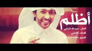 فهد الكبيسي - أظلم حبيبي (النسخة الأصلية) | 2013