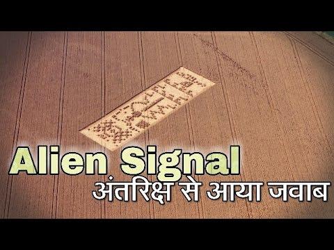 (STR Tv) Alien Signal  अंतरिक्ष  से आया जवाब (Hindi)