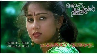 Poomakal Vazhunna Kovilil - Kattu Vannu Vilichappol (2000) M.G. Sreekumar - Malayalam Film Songs