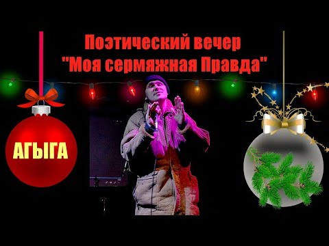Поэт сермяга из Орла!!!! (Самородок на сцене!!!)